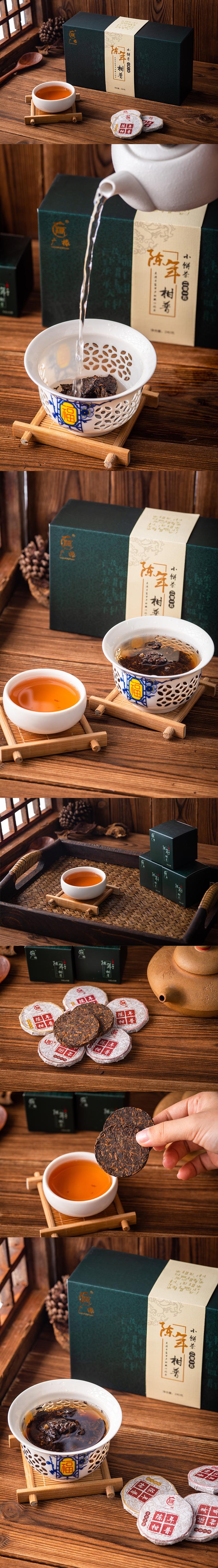 新会陈皮_陈皮厂家批发_陈皮代理加盟-江门市广椽茶业有限公司